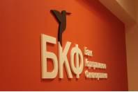Производство рекламной, интерьерной продукции и вывесок для банка «БКФ»