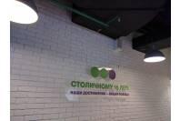 Производство интерьерных вывесок и стенда для компании «МЕГАФОН»