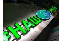 Уличная светодиодная вывеска с объемыми буквами для автосервиса «#НАШ ГАРАЖ»