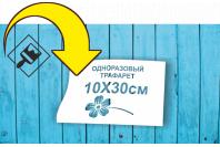 Трафарет одноразовый 100х300мм