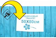 Трафарет одноразовый 500х800мм
