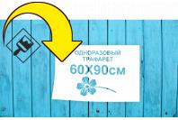 Трафарет одноразовый 600х900мм