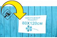 Трафарет одноразовый 800х1200мм