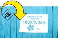 Трафарет одноразовый 1000х1000мм