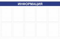 Настенный информационный стенд на 10 карманов ф. А4
