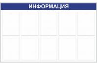 Настенный информационный стенд на 10 карманов ф. А4 в алюминиевом профиле