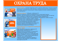 """Информационный стенд для ДОУ """"ОХРАНА ТРУДА"""""""