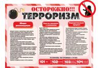"""Информационный стенд школьный """"ОСТОРОЖНО - ТЕРРОРИЗМ!"""""""