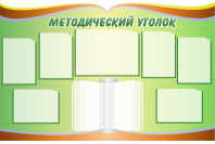 """Информационный стенд детский """"МЕТОДИЧЕСКИЙ УГОЛОК"""""""