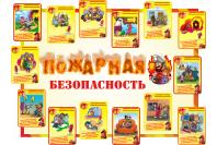 """Информационный стенд для ДОУ """"ПОЖАРНАЯ БЕЗОПАСНОСТЬ"""""""