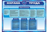 "Информационный стенд ""ОХРАНА ТРУДА"""