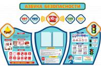 """Информационный стенд для детей """"АЗБУКА БЕЗОПАСНОСТИ"""""""