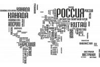 Трафарет «Карта мира (текст)»