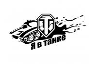 """Наклейка """"Я в танке"""""""