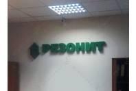 объемные интерьерные буквы без подсветки «РЕЗОНИТ»