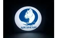Круглая световая вывеска и светодиодный короб для ветеринарной клиники «ДЖУНГЛИ»