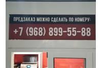 """Оформление рекламы для павильона """"КЁФТЕ"""" на Арбате"""