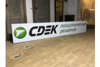 Уличные световые короба для компании СДЭК