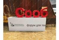 Арт-объект  для форума в г. Архангельск - объемные буквы из пластика на подиуме