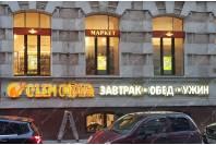 Изготовление рекламной вывески со световыми объемными буквами для ресторана СЪЕМ СЛОНА