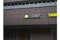 Изготовление вывески для компании СДЭК - объемные световые буквы и логотип