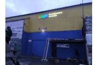 Изготовление световой вывески на фасад магазина сантехники во Владимире - объемные буквы и логотип с подсветкой