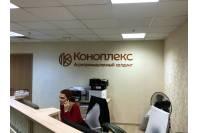 Изготовление и монтаж оформления для офисных помещений агропромышленного комплекса