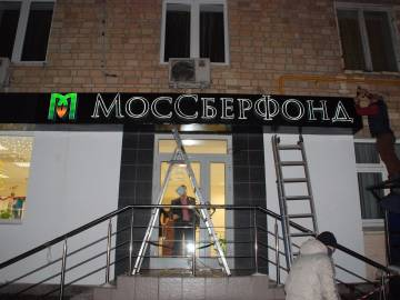 Изготовление и монтаж вывески МОССБЕРФОНД