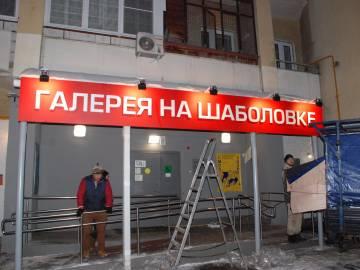 """Изготовление и монтаж вывески """"ГАЛЕРЕЯ НА ШАБОЛОВКЕ"""""""