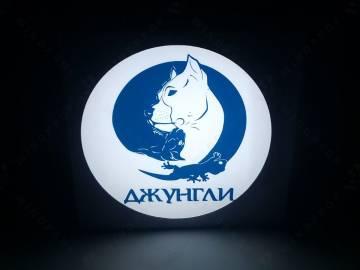 вывески для ветеринарной клиники «ДЖУНГЛИ»