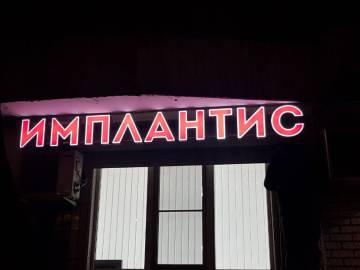 Объемные буквы для входной группы  клиники «Имплантис»