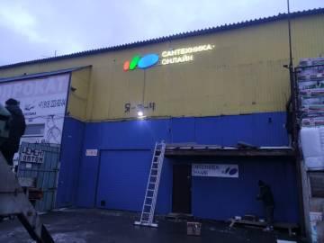 Изготовление вывески для магазина сантехники во Владимире