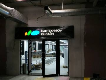 Изготовление и монтаж световых вывесок для магазина сантехники