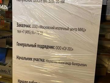 Паспорт объекта строительства на пластиковой основе