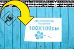 траф одн 100х100