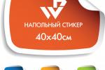 floor_sticker_400x400mm_2