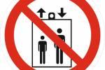 Знак 'Запрещается пользоваться лифтом для подъема (спуска) людей' (ГОСТ Р 12.4.026-2001) 200х200 мм P34