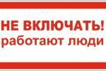 Знак 'Не включать. Работают люди' (ГОСТ Р 12.4.026-2001) 200х100 мм S02