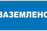 Знак 'Заземлено' (ГОСТ Р 12.4.026-2001) 200х100 мм S05