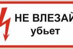 Знак 'Не влезай! Убьет!' (ГОСТ Р 12.4.026-2001) 300х150 мм S07