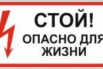 Знак 'Стой! Опасно для жизни' (ГОСТ Р 12.4.026-2001) 300х150 мм S08