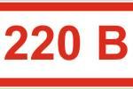 Знак '220В' (ГОСТ Р 12.4.026-2001) 100х50 мм S10м