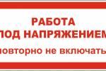 Знак 'работа под напряжением. повторно не включать' (ГОСТ Р 12.4.026-2001) 300х150 мм S12