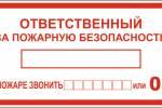 Знак 'ответственный за пожарную безопасность' (ГОСТ Р 12.4.026-2001) 300х150 мм S17